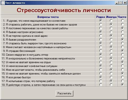 комфортное,облегает стесняя тесты по психологии в мчс Marmot 490